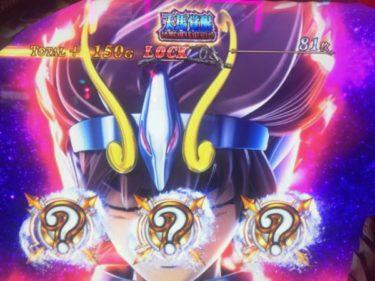 勝利の女神⁉︎【聖闘士星矢海皇覚醒】